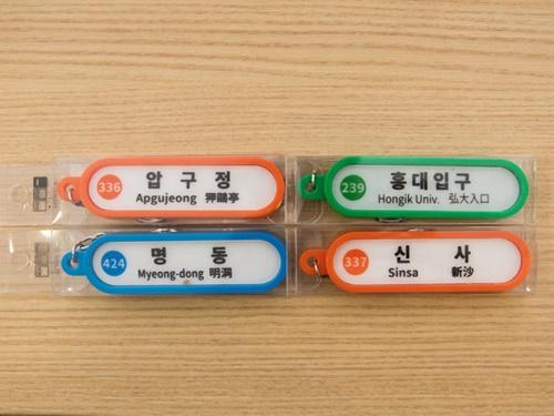 最近、SNSで可愛い!と話題になった「ソウル地下鉄駅キーホルダー」(5,000ウォン)。雑貨店の新商品?と思いきや、意外な場所で販売されています。