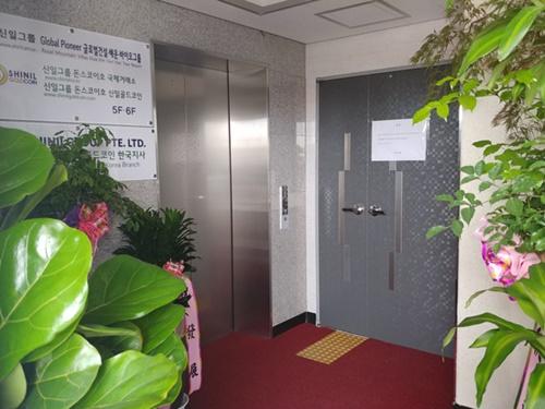 23日、ソウル市江西区空港洞に位置するシンイルグループ事務所のドアは固く閉じられている。