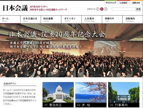 日本会議のサイトのホーム画面(写真=日本会議サイトのキャプチャー)
