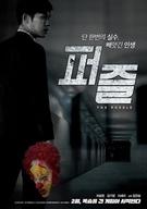 俳優チ・スンヒョン主演の韓国映画『パズル』