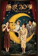 中国で1200万人の観客を動員した映画『20歳よ、もう一度』のポスター。韓国映画『怪しい彼女』の中国版。