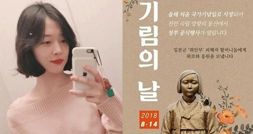 女優ソルリ(左)、日本軍慰安婦被害者をたたえる日の案内写真(右)