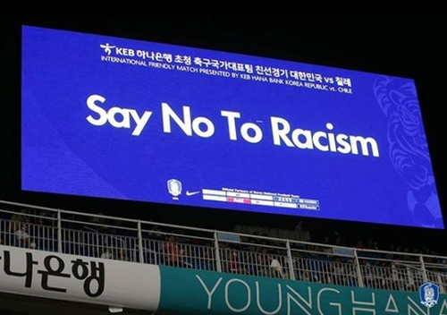 水原ワールドカップ競技場の電光掲示板(写真=大韓サッカー協会)