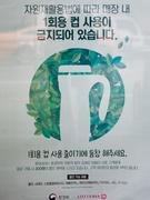 2018年8月から、韓国のカフェやファーストフード店にて、店内で使い捨てカップの使用が禁止になりました。