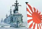 旭日旗をつけた日本海上自衛隊の艦艇。(中央フォト)