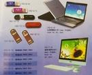 北朝鮮の商品カタログ『朝鮮商品』に掲載されているノートブックとUSB(記憶機)。USBの最大容量は32ギガバイト。(中央フォト)