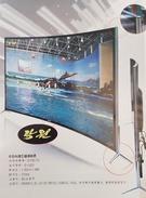 北朝鮮の商品カタログ『朝鮮商品』に載せられた曲線型テレビ。ラグォン技術交流会社が生産している。(中央フォト)
