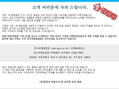 10月1日に公式廃業を宣言したトップ航空のホームページ公示内容。(写真=トップ航空ホームページのキャプチャー)
