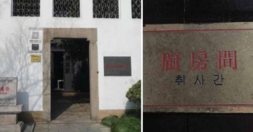 中国浙江省嘉興市の金九(キム・グ)避難所。(写真=徐敬徳教授提供)