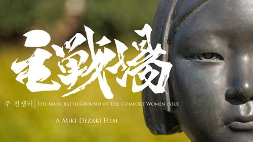 ドキュメンタリー『日本軍慰安婦問題の主戦場』。釜山(プサン)映画祭での3回の上映のうち12日の最後の上映が残っている。(写真=釜山国際映画祭)