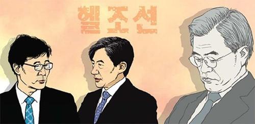 張夏成(チャン・ハソン)政策室長、チョ・グク民情首席、文在寅大統領