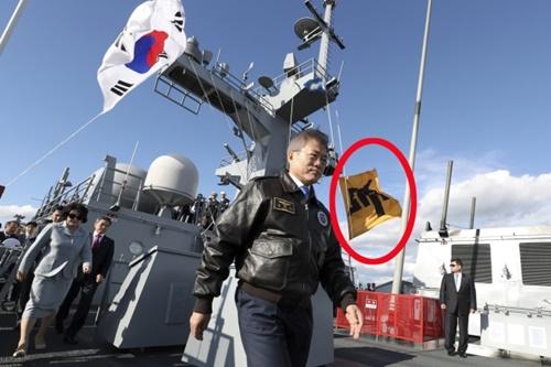 文在寅大統領が今月11日午後の国際観艦式海上査閲を終えた後、座乗艦「日出峰」を離れている。円の囲いの中は李舜臣将軍を象徴する帥字旗。