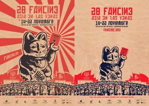 スペインのファンシネ‐マラガファンタスティック映画祭をPRする広報物で、旭日旗を背景にしたデザインが使われた。左は修正前、右は修正後。(写真=公式サイトのキャプチャ)