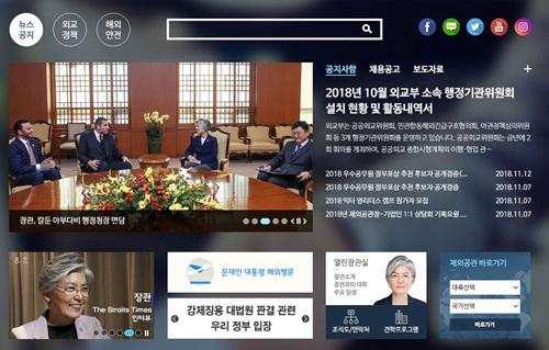 韓国外交部ホームページのキャプチャー(下段に「強制徴用最高裁判所判決に関する韓国政府の立場」というバナーができた)