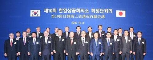 2016年、仁川松島(インチョン・ソンド)で開催された韓日商工会議所会長団会議。最前列左側から6人目が三村明夫日本商議会長。(写真提供=大韓商工会議所)