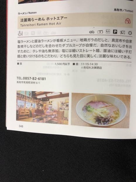 ラーメン屋「ホット・エアー」が掲載された「ミシュランガイド京都・大阪+鳥取2019」中の関連内容。