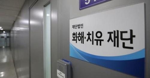 21日、韓国政府が解散の決定を下した和解・癒やし財団。(写真=中央フォト)