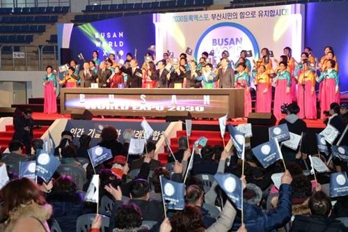 1月29日、釜山江西体育館で開催された2030世界博覧会招致汎市民決議大会。(写真=釜山市)
