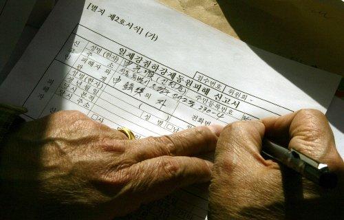 日帝強占期強制動員被害申告書(写真=中央フォト)