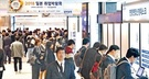 韓経:日本就職博覧会に2500人集まる…日産や楽天など112社が現場面接=韓国