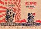スペイン映画祭、旭日旗を広報物に使用…抗議受け謝罪・差し替え