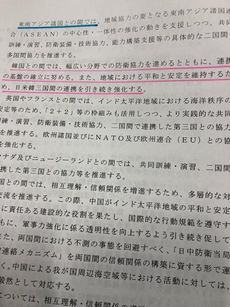 韓国関連の内容を東南アジア諸国よりも後ろに明記した日本政府の2018年防衛大綱。赤線が韓国関連、青線は東南アジア関連の部分。