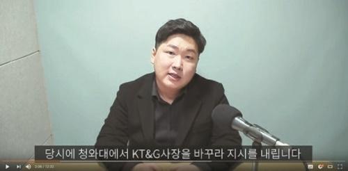 前企画財政部事務官のシン・ジェミン氏がユーチューブライブを通じて「青瓦台がKT&Gの社長を交代するように指示した」と主張した。(写真=ユーチューブキャプチャー)