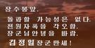 北朝鮮が先月25日にユーチューブに載せた江陵浸透事件関連の映像(ユーチューブのキャプチャー)