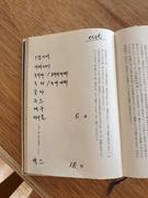 日本の本に販売中のドリンクの種類を書き込んだeertのメニュー。