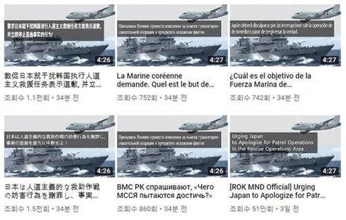 国防部が韓日レーダー葛藤に対する立場を示した動画を5カ国語の字幕を付けて製作し公開した。(写真=国防部ユーチューブチャンネルのキャプチャー)