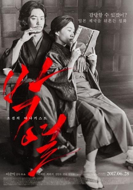 映画『金子文子と朴烈(パク・ヨル)』の日本版ポスター