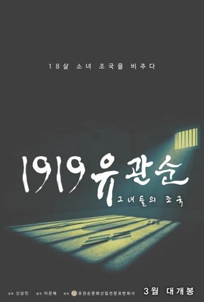 映画『1919柳寛順』のポスター