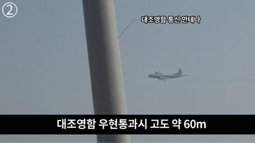 23日、韓国海軍艦艇「大祚栄」から撮影された日本哨戒機。「大祚栄」の右舷通過時、高度約60メートル。