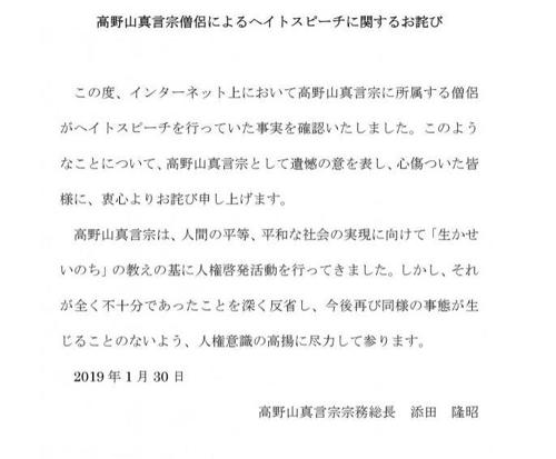 高野山真言宗金剛峯寺ホームページの謝罪文(写真=金剛峯寺ホームページキャプチャ)