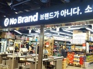 「No Brand(ノーブランド)」は、大型マート「emart(イーマート)」が展開するプライベートブランド商品が揃うマート。