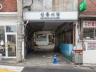 数々の飲食店を経営する料理研究家ぺク・ジョンウォン氏が、自身のノウハウで飲食店を再生させる人気番組「ぺク・ジョンウォンの路地裏食堂」で取り上げられたことがきっかけ。