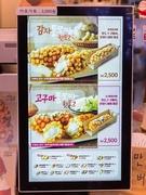 日本では1つ400円~500円ですが、韓国ではおよそ半額!角切りのじゃが芋やさつま芋がついた「カムジャ/コグマトンモッチャハッドグ(各2,500ウォン)」が人気です。
