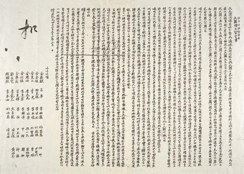 1919年2月1日に中国吉林省で発表された最初の独立宣言書「大韓独立宣言書」の原本。独立記念館にある。(中央フォト)