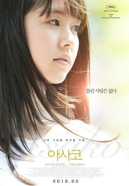 映画『寝ても覚めても』の韓国ポスター