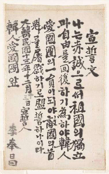 李奉昌義士が1931年に作成した宣誓文。(写真=文化財庁)