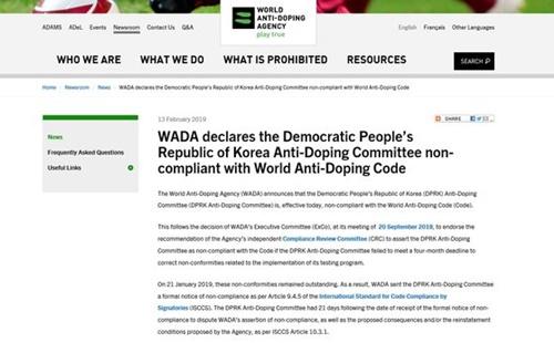 北朝鮮のドーピング防止非遵守団体の指定を知らせた世界反ドーピング機関(写真=WADAホームページ)