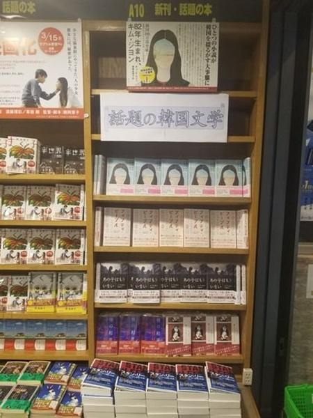 19日、東京新宿の大型書店紀伊国屋書店に用意された韓国文学特別コーナー。