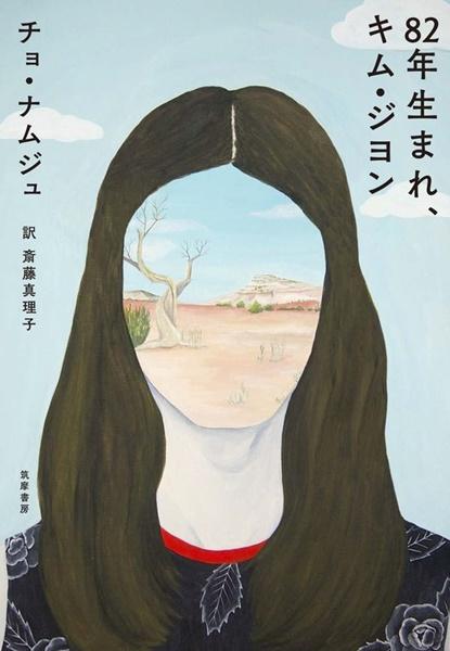 韓国小説『82年生まれ、キム・ジヨン』の日本語版表紙(写真提供=筑摩書房)