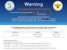 韓国政府、SNI方式アダルトサイト遮断…「ネット情報盗聴の懸念」