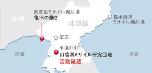 ミサイル開発の動向が確認された場所