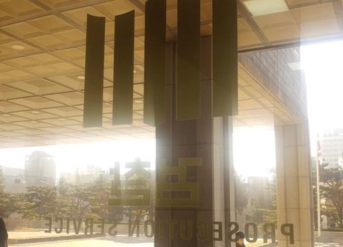 ソウル瑞草洞(ソチョドン)ソウル中央地検1階のロビーにかかっている韓国検察のロゴ