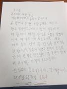 旧日本軍慰安婦被害者である吉元玉さん(92)がムン・ヨンソン部長判事に送った手紙。(写真=ソン・ギホ弁護士)
