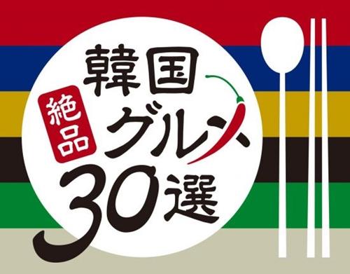 韓国観光公社と日本旅行業協会が共同で進めるキャンペーン「韓国絶品グルメ30選」のロゴ