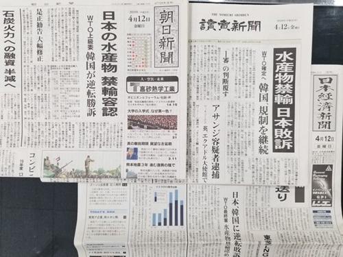12日、日本主要紙が日本産の水産物輸入規制措置に関するWTO訴訟で日本政府が逆転負けしたことを1面で報じている。