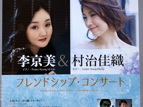 5月16日に東京で開かれる韓国のピアニスト李京美と日本のギタリストの村治佳織の公演案内ポスター。